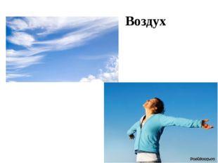 Воздух