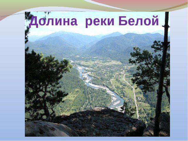 Долина реки Белой