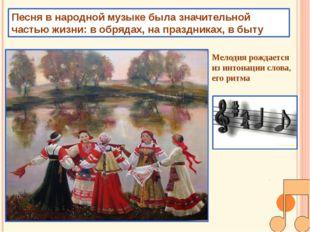 Песня в народной музыке была значительной частью жизни: в обрядах, на праздни