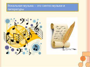 Вокальная музыка – это синтез музыки и литературы