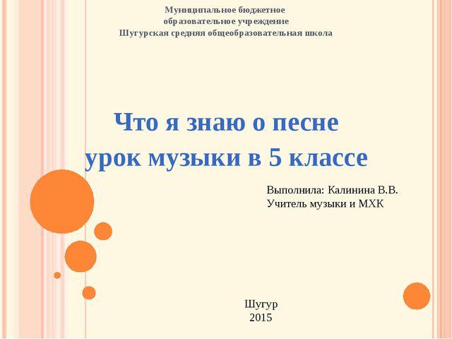 Муниципальное бюджетное образовательное учреждение Шугурская средняя общеобра...