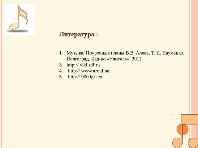 Литература : Музыка/ Поурочные планы В.В. Алеев, Т. И. Науменко. Волгоград,...