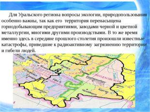 Для Уральского региона вопросы экологии, природопользования особенно важн
