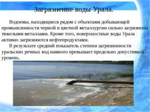 Загрязнение воды Урала. Водоемы, находящиеся рядом с объектами добывающей п