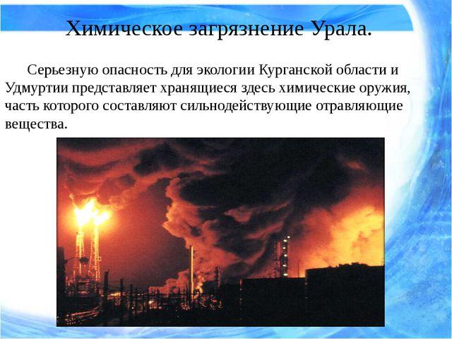 Химическое загрязнение Урала. Серьезную опасность для экологии Курганской о...