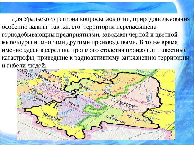 Для Уральского региона вопросы экологии, природопользования особенно важн...