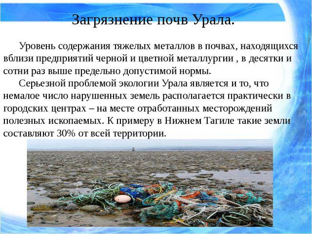 Загрязнение почв Урала. Уровень содержания тяжелых металлов в почвах, наход...
