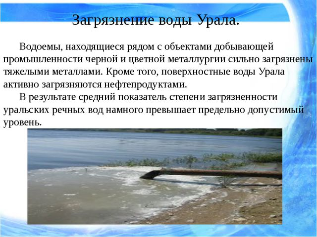 Загрязнение воды Урала. Водоемы, находящиеся рядом с объектами добывающей п...