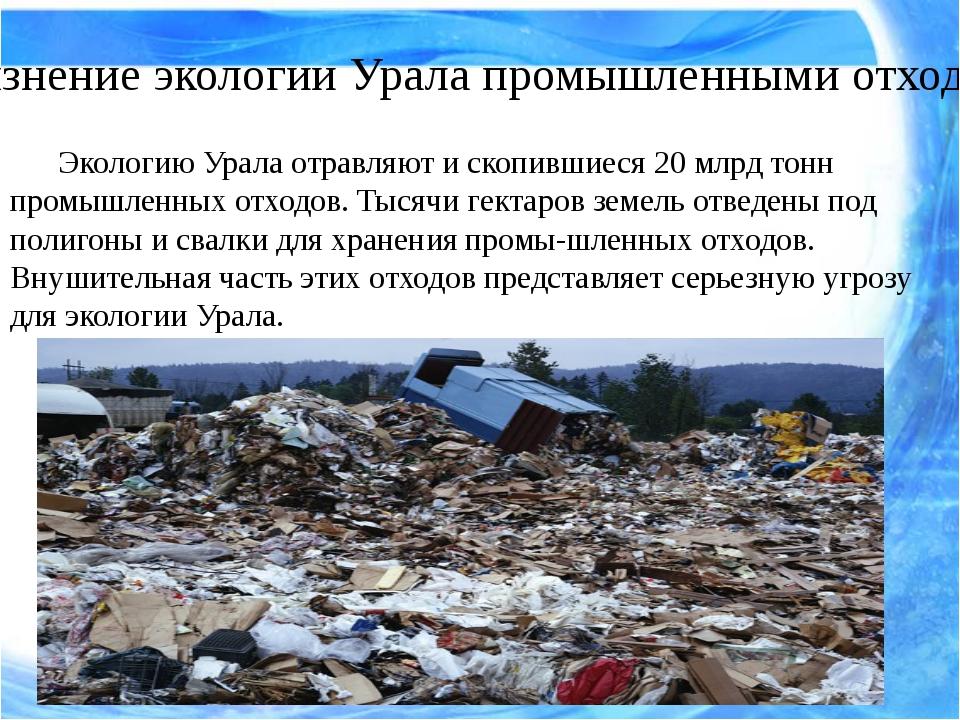Загрязнение экологии Урала промышленными отходами. Экологию Урала отравляют...