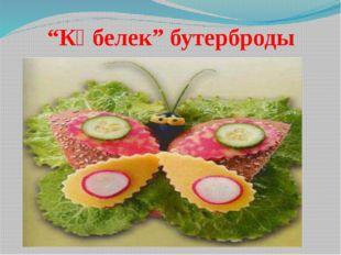 """""""Көбелек"""" бутерброды"""