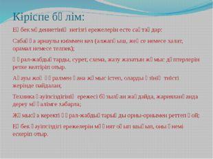 Кіріспе бөлім: Еңбек мәдениетінің негізгі ережелерін есте сақтаңдар: Сабаққа