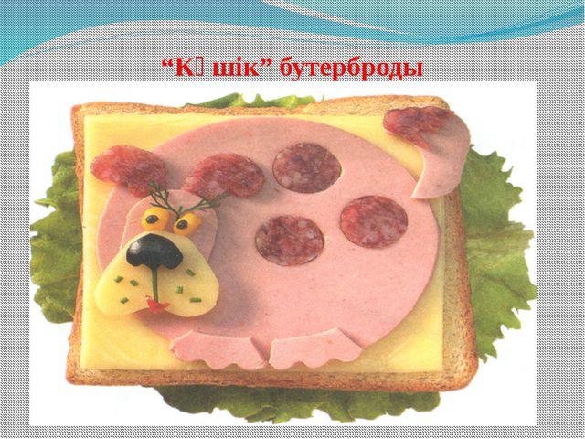 """""""Күшік"""" бутерброды"""