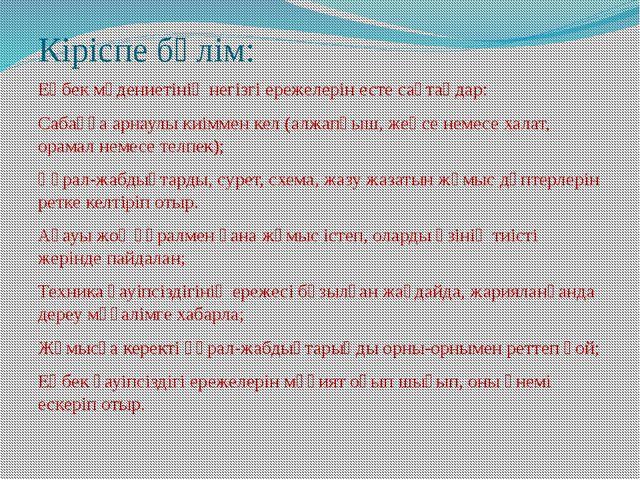 Кіріспе бөлім: Еңбек мәдениетінің негізгі ережелерін есте сақтаңдар: Сабаққа...