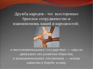 Дружба народов - это всестороннее братское сотрудничество и взаимопомощь наци