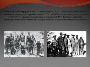 Геноцид племён гереро и нама— уничтожение в1904—1902 годахколониальными во