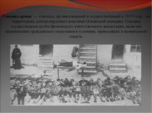 Геноцид армян—геноцид, организованный и осуществлённый в1915 году  на те