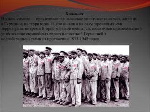 Холокост В узком смысле— преследование и массовое уничтожениеевреев, живши