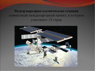 Международная космическая станция совместный международный проект, в котором