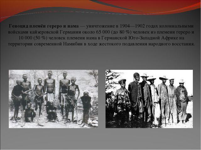 Геноцид племён гереро и нама— уничтожение в1904—1902 годахколониальными во...