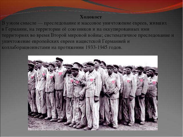 Холокост В узком смысле— преследование и массовое уничтожениеевреев, живши...