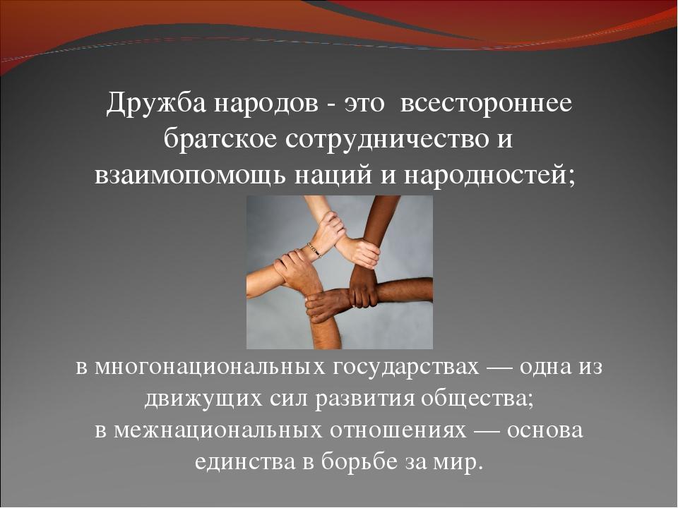 Дружба народов - это всестороннее братское сотрудничество и взаимопомощь наци...