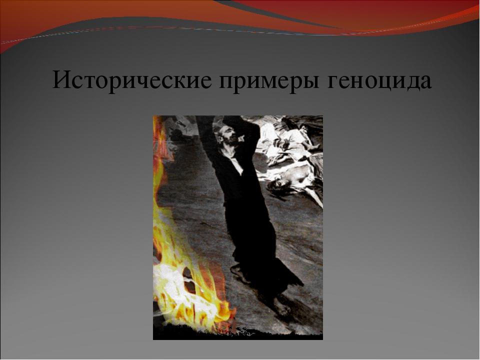 Исторические примеры геноцида