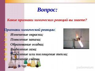 Вопрос: Какие признаки химических реакций вы знаете? Признаки химической реак