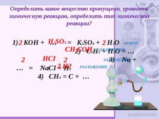 Определить какое вещество пропущено, уровнять химическую реакцию, определить