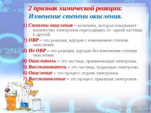 2 признак химической реакции: Изменение степени окисления. 1) Степени окислен