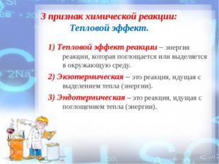 3 признак химической реакции: Тепловой эффект. 1) Тепловой эффект реакции – э