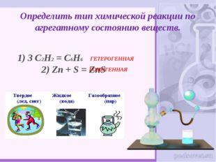 Определить тип химической реакции по агрегатному состоянию веществ. 1) 3 C2H2