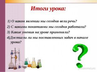 Итоги урока: 1) О каком явлении мы сегодня вели речь? 2) С какими понятиями м