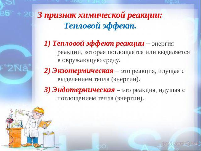 3 признак химической реакции: Тепловой эффект. 1) Тепловой эффект реакции – э...