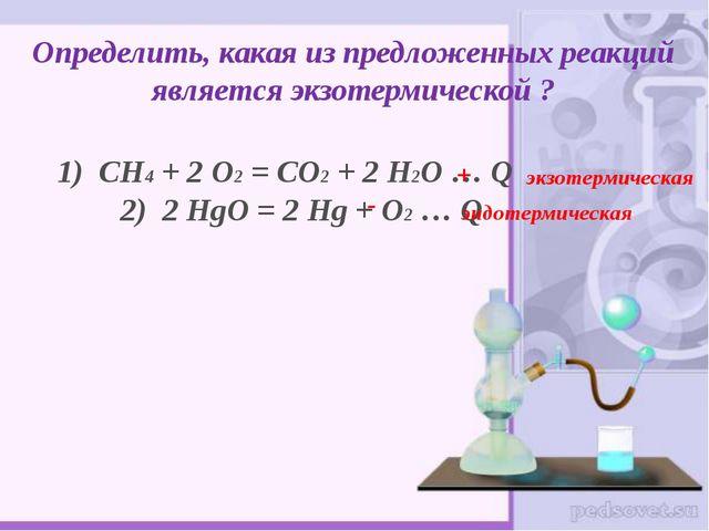 Определить, какая из предложенных реакций является экзотермической ? 1) СН4 +...