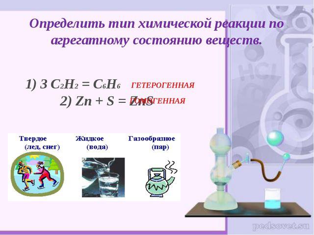 Определить тип химической реакции по агрегатному состоянию веществ. 1) 3 C2H2...