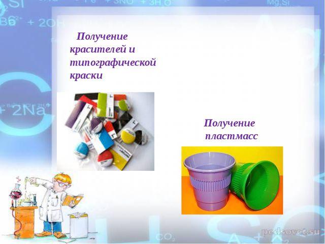 Получение красителей и типографической краски Получение пластмасс