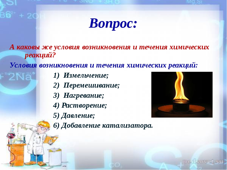 Вопрос: А каковы же условия возникновения и течения химических реакций? Услов...