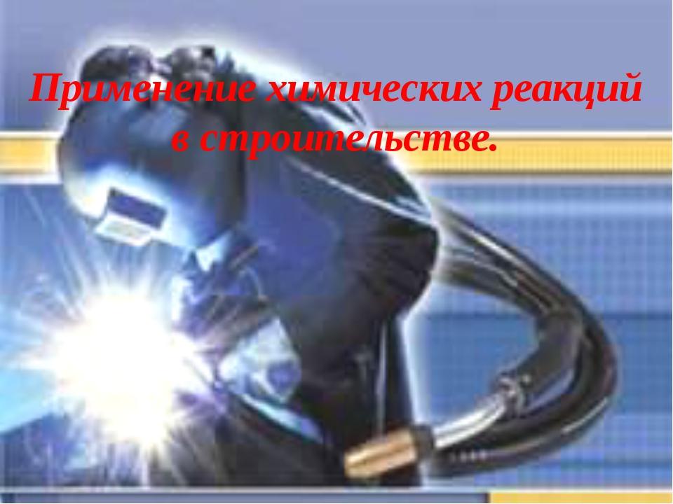 Применение химических реакций в строительстве.
