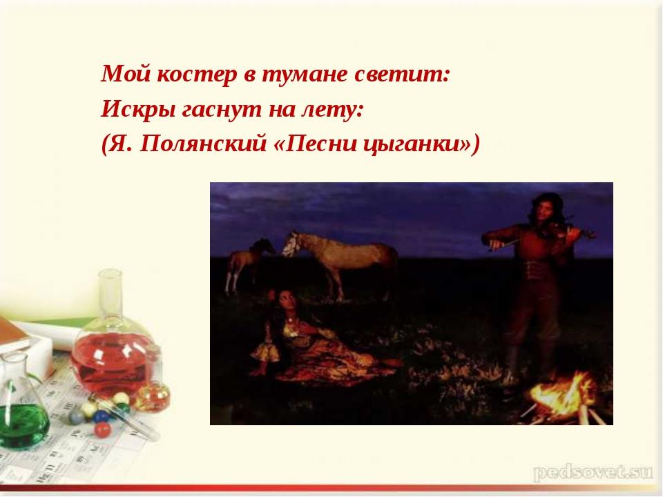 Мой костер в тумане светит: Искры гаснут на лету: (Я. Полянский «Песни цыганк...