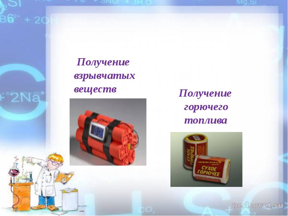 Получение взрывчатых веществ Получение горючего топлива