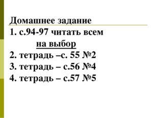 Домашнее задание 1. с.94-97 читать всем на выбор 2. тетрадь –с. 55 №2 3. тетр
