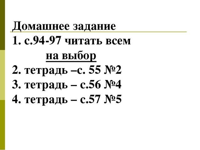 Домашнее задание 1. с.94-97 читать всем на выбор 2. тетрадь –с. 55 №2 3. тетр...