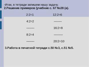 Итак, в тетради запишем нашу задачу. 2.Решение примеров (учебник с. 67 №28 (а