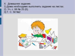 X. Домашнее задание. Дома необходимо выполнить задание на листах. Уч. с. 66 №