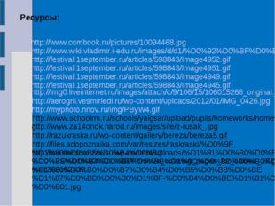 http://www.combook.ru/pictures/10094468.jpg http://www.wiki.vladimir.i-edu.ru