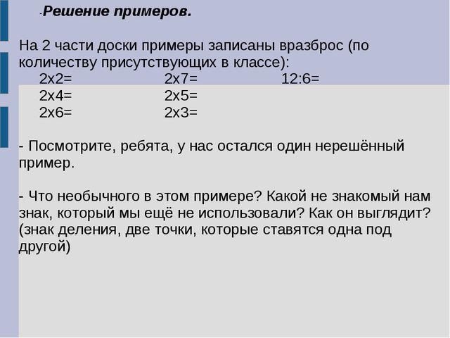 На 2 части доски примеры записаны вразброс (по количеству присутствующих в к...