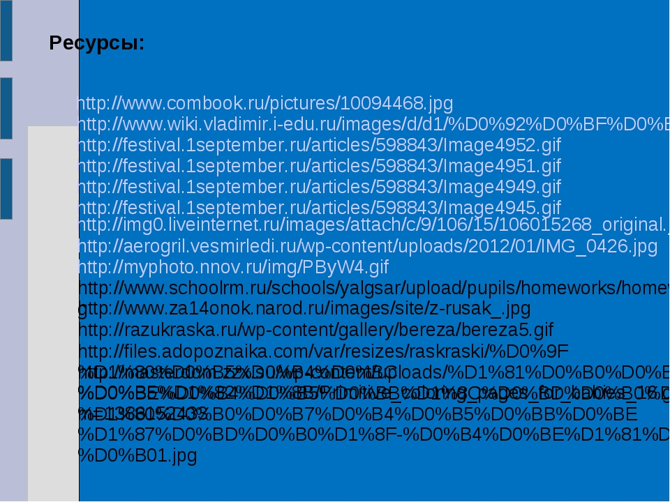 http://www.combook.ru/pictures/10094468.jpg http://www.wiki.vladimir.i-edu.ru...
