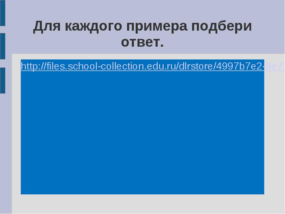 Для каждого примера подбери ответ. http://files.school-collection.edu.ru/dlrs...