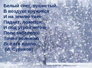 Белый снег, пушистый, В воздухе кружится И на землю тихо Падает, ложится. И