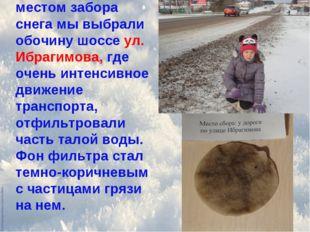 Следующим местом забора снега мы выбрали обочину шоссе ул. Ибрагимова, где оч